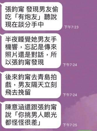 张钧甯被爆遭劈腿 连闺蜜陈意涵都看不下去了